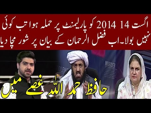 Hafiz Hamdullah Lashes Out on imran khan | Neo News