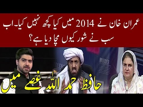 Hafiz Hamdullah Got Angry on Imran khan | Neo News