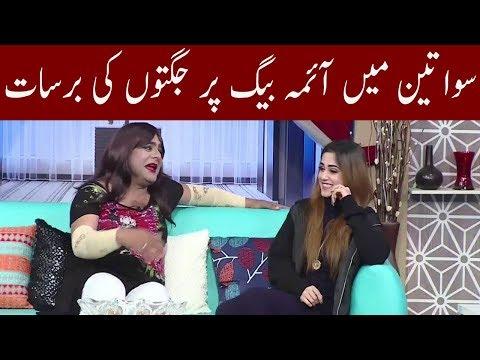 Sawa Teen with Aima Baig | 10 August 2018 | Neo News
