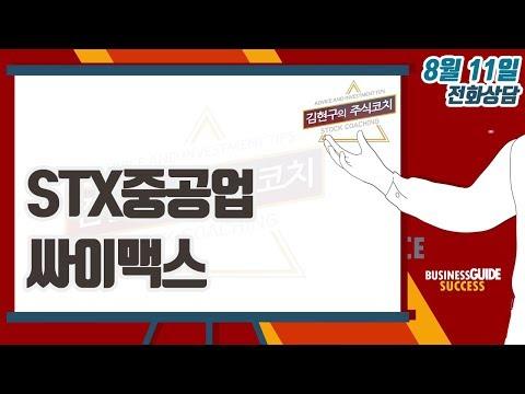 [김현구의 주식코치] 8월 11일 방송 – STX중공업, 싸이맥스