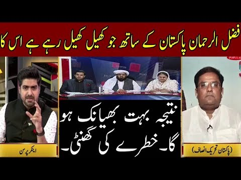 Fazal-ur-Rehman Playing Dirty Games Against Pakistan | Neo News