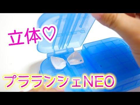 立体プラ板工作ができるおもちゃ!プラランシェNEO DXジュエルセット!【 こうじょうちょー 】 diy