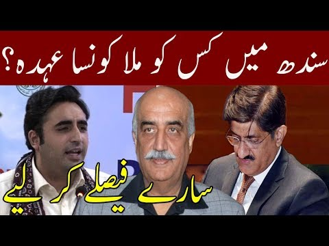 Bilawal Bhutto Announce Sindh Assembly Seats | Neo News