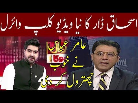 Amir Abbas Lashes Out on Ishaq Dar | Neo News