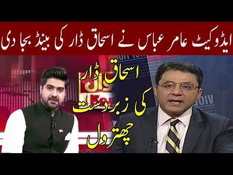 Amir Abbas Bashing ishaq Dar | Neo News