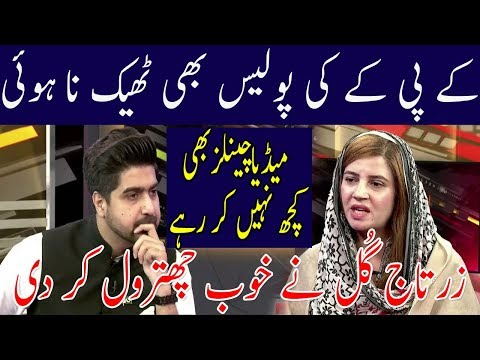 Zartaj Gul Analysis on KPK Police | Neo News