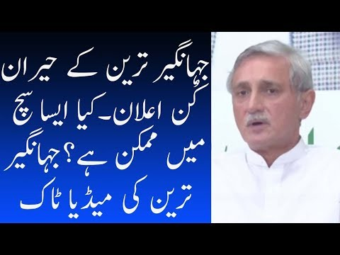 Jahangir Tareen Amazing Media Talk | 12 August 2018 | Neo News