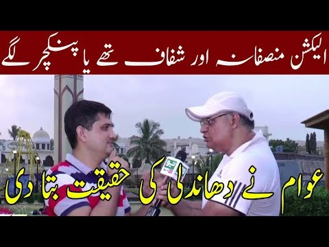 Mohsara | Karachi Public Interview | 12 August 2018 | Neo News