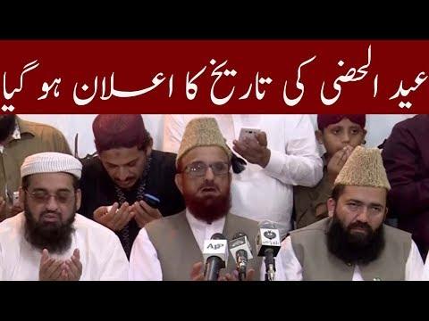 Eid Ul Alzha Date Announced   Neo News