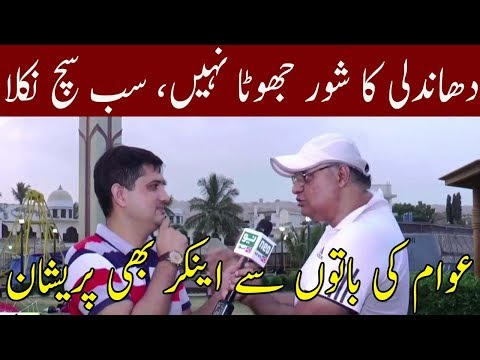 Mohasara | Karachi Public Interview About Election 2018 Result | Neo News