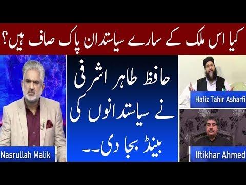 Hafiz Tahir Ashrafi Bashing On Pakistani Politician | Neo News