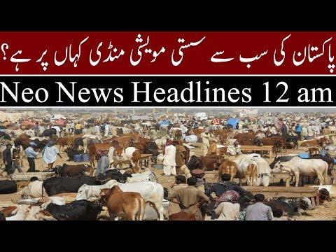 Neo News Headlines | 12 : 00 am | 13 August 2018 | Neo News