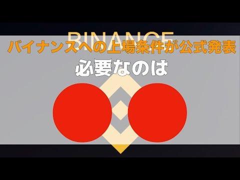 【BINANCE】バイナンスの上場条件!公式発表あり![仮想通貨][Cryptocurrency]