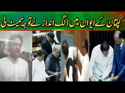 Imran Khan unique style in Parliament   Neo News   13 August 2018