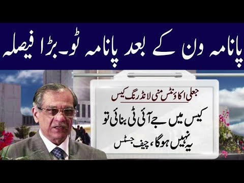 New Twist in Asif Zardari Fake Accounts Case   Neo News