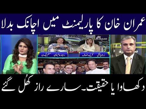 Imran Khan Changed Behaviour in Parliament | Neo News