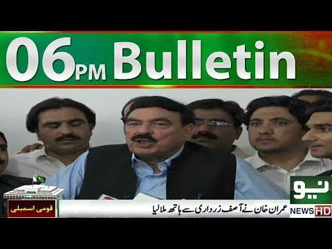 News Bulletin | 06:00 PM | 13 August 2018 | Neo News