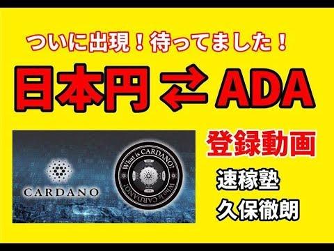 【ADA】ADAと日本円の交換をしてくれるサイト