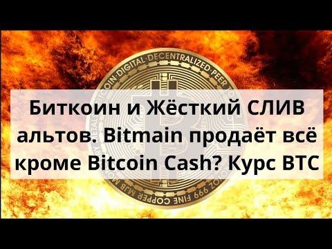 Биткоин и Жёсткий СЛИВ альтов. Bitmain продаёт всё кроме Bitcoin Cash? Курс BTC