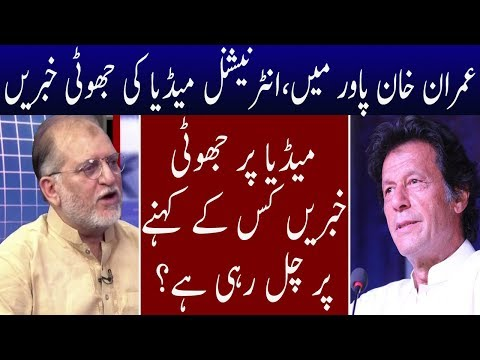 Why International Media Targeting Imran khan ? Neo News