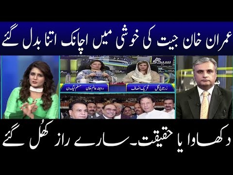 Imran Khan Join Hands with Asif Zardari | Neo News