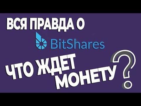 Обзор криптовалюты BitShares. Битшерс – уникальный инструмент