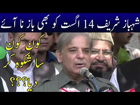 Shahbaz Sharif Media Talk | 14 August 2018 | Neo News