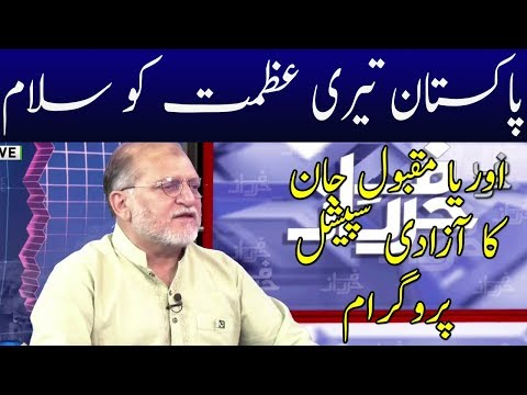 Harf E Raz With Orya Maqbol Jan | 14 August 2018 | Neo news