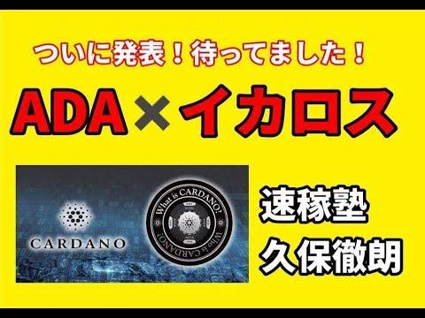 【ADA】カルダノ最新2018年8月15日「イカロス」