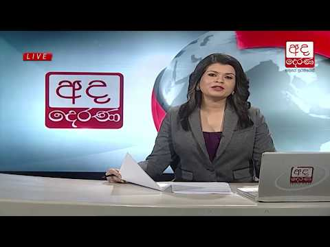 Ada Derana Lunch Time News Bulletin 12.30 pm – 2018.08.15