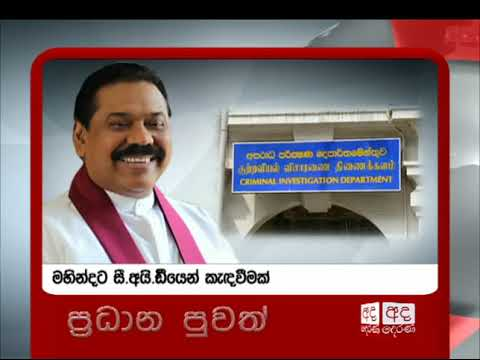 Tune in at 6.55pm for Ada Derana main news bulletin on TV Derana1