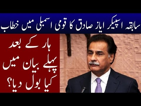 Ayaz Sadiq Last Address in National Assembly | Neo News