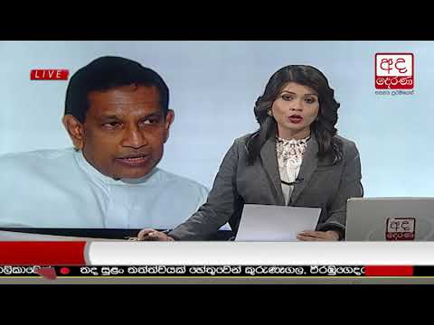 Ada Derana Prime Time News Bulletin 06.55 pm – 2018.08.15