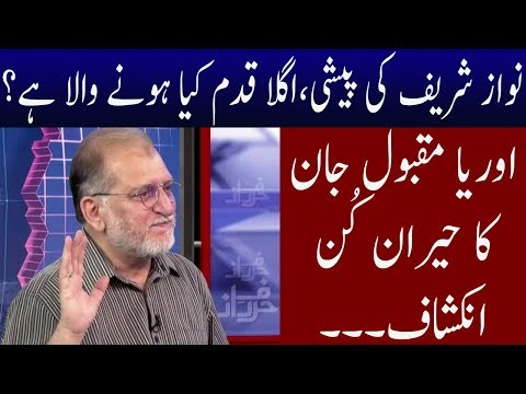 Orya Maqbol Jan Analysis on Nawaz Sharif Future | Neo News