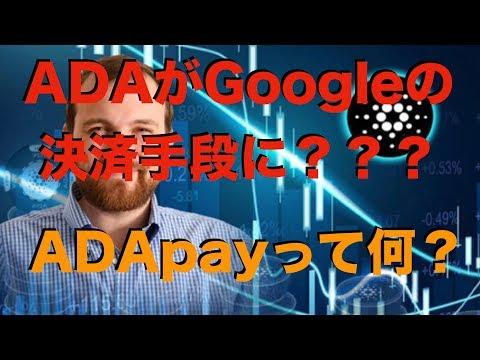 【カルダノ】ADAがGoogleの決済に?ADApayについて解説![仮想通貨][Cryptocurrency]