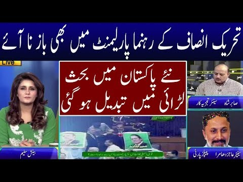 PTI And PMLN Members Shameful Act in Parliament | Neo News
