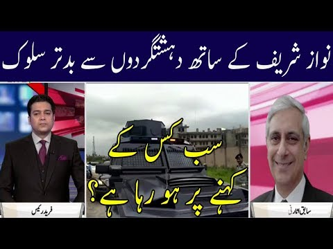 Why Situation Getting Worst And Worst For Nawaz Sharif ? Neo News