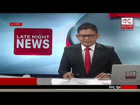 Ada Derana Late Night News Bulletin 10.00 pm – 2018.08.15