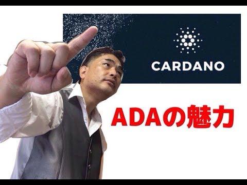 【コラム】ADAの魅力(羽ばたけ暗号通貨!カルダノADAエイダコイン仮想通貨)