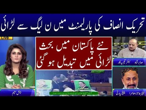 PTI vs PMLN in National Assembly | Neo News