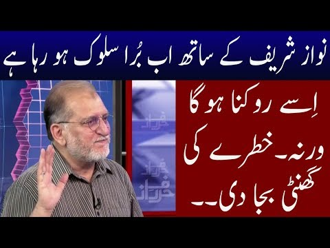 Orya Maqbol Jan Show Concern About nawaz Sharif Situation | Neo News