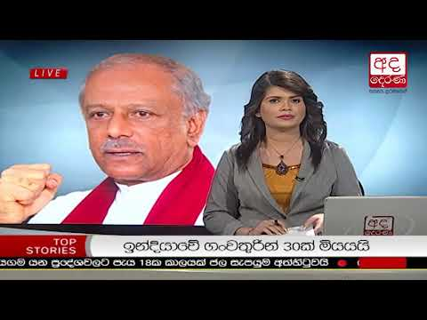 Ada Derana Lunch Time News Bulletin 12.30 pm – 2018.08.16