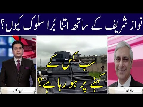 Worst Situation For Nawaz Sharif | Neo News