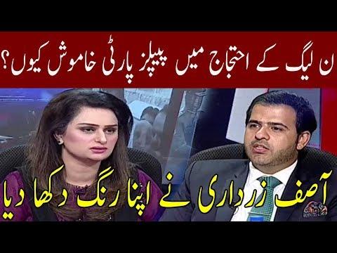 Asif zardari Play Big Trick With PMLN | Neo News