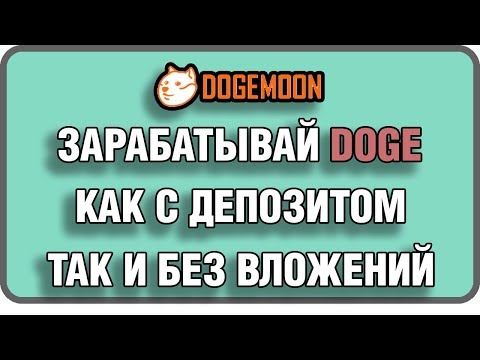Dogemoon – Зарабатывай DOGE как с депозитом, так и без вложений.