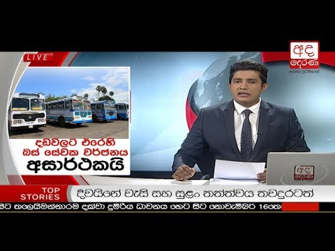 Ada Derana Prime Time News Bulletin 6.55 pm –  2018.08.16