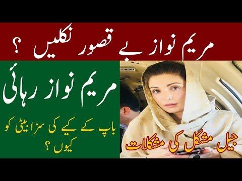 Big News Related Maryam Nawaz Future | Neo News