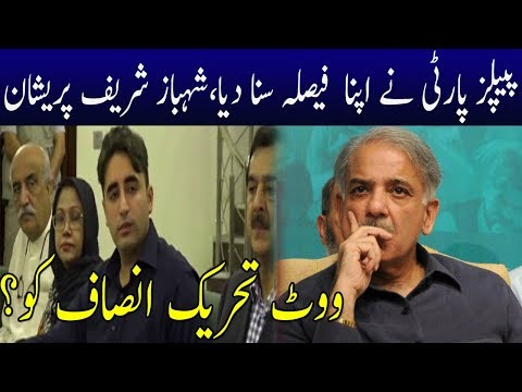 PPP Turn Back on Shahbaz Shareef | Neo News