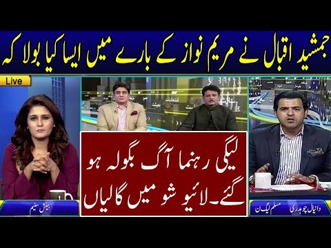 Danyal Chaudhary Made PTI Leader Speechless | Neo News