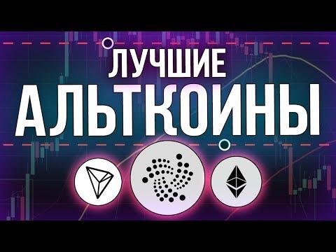💎 Топ 2 криптовалюты на 2018 – 2019 год / Аналитика TRX и IOTA 💎
